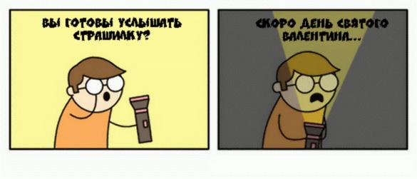 Комиксы-день-святого-валентина-страшилки-удалённое-558968